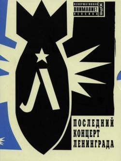 Скачать ленинград концерту в ави