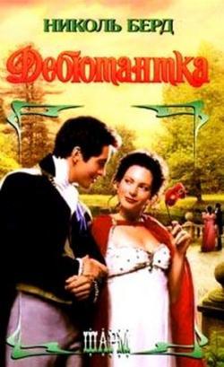 «Смотреть Онлайн Фильмы Любовные Исторические Романы» — 2005