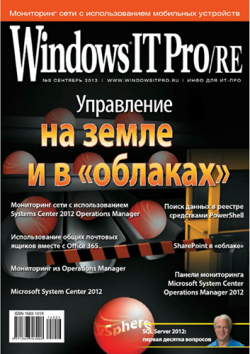 Windows IT Pro/RE №9