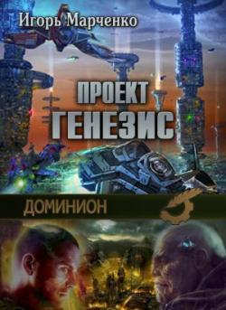 Марченко игорь аудиокниги скачать торрент