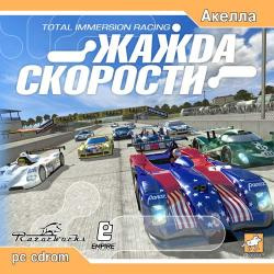 Жажда Скорости/Total Immersion Racing (2002)
