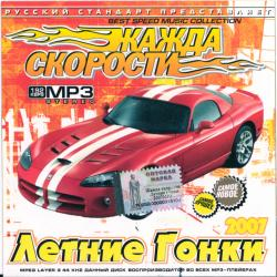 Need For Speed - Summer Racing (2007)