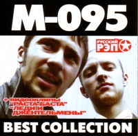 М-095 - the best hits (2006)