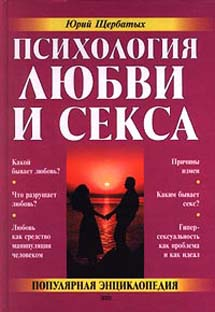 Психология секса книги