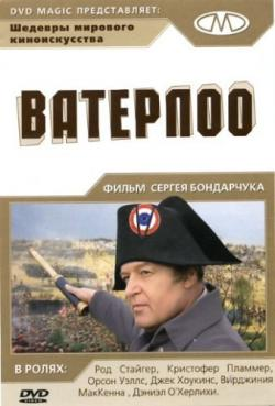 Ватерлоо / Waterloo