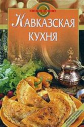 Русская кухня pdf
