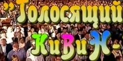 Квн 1999 финал скачать торрент