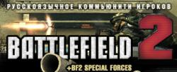 Battlefield 2 Speacial Forces (2006)