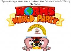 Руссификатор игры Worms World Party