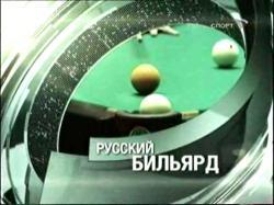Скачать симулятор русский бильярд бесплатно