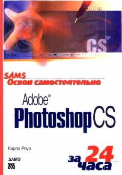 Adobe Photoshop CS за 24 часа