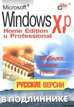 Microsoft Windows XP Home Edition и Professional