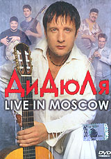 ДиДюЛя - Live In Moscow