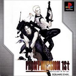 [PSone] Front Mission 1&2 (1997)