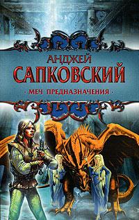 Сапковский Ведьмак все книги