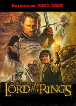 Lord of the rings 2002-2003