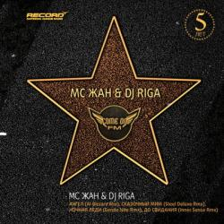 MC ЖАН & DJ RIGA «COME ON FM. 5 ЛЕТ» (2008)