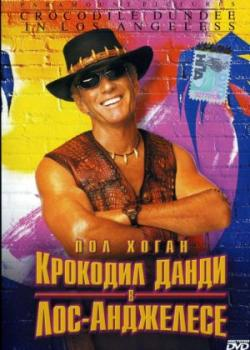 Крокодил Данди в Лос-Анджелесе / Crocodile Dundee in Los-Angeles DUB