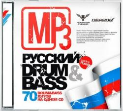 Русский Drum & Bass (4CD)
