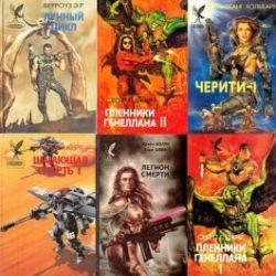 Золотая библиотека фантастики fb2