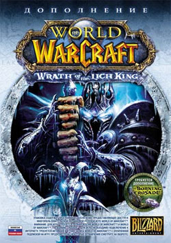 Патчи World of WarCraft: Wrath of the Lich King 3.1.3-3.2.0ruRU