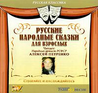 Русские сказки фильмы скачать торрент
