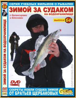 Скачать торрент рыбалка на окуня