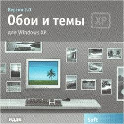 Обои и темы для Windows XP