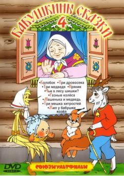 бабушкины сказки для взрослых колобок скачать торрент
