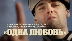 DJ Nik One, Avatar Young Blaze, 5P, Лигалайз, Смоки Мо, Mezza Morta - Одна любовь