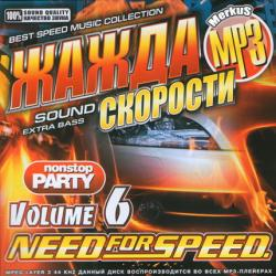 VA - Жажда Скорости Need For Speed vol.6