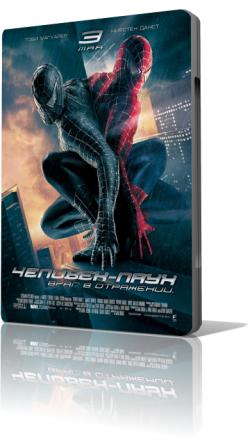 Человек паук 3 враг в отражении bdrip 1080p фильм уилл смит и сальма хайек