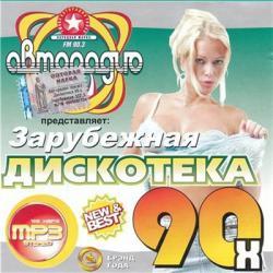 скачать авторадио дискотека 90 торрент img-1