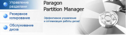 Paragon Partition Manager 11.9887 Professional 32-bit/64-bit + Руководство