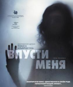 Впусти меня / Let the Right One In MVO+AVO