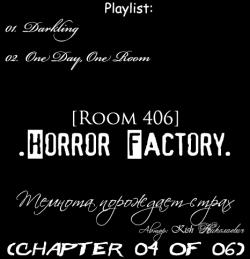 [Room 406] - Horror Factory (Chapter 04 of 06)