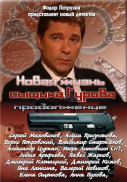 Рингтон савельева из фильма кордон следователя савельева