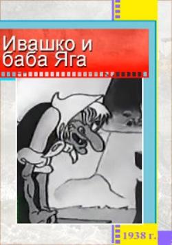 Баба яга и ивашка секс мультфильм