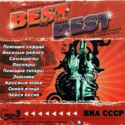 VA-Best of the best. ВИА СССР