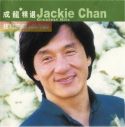 Jackie Chan - The Best
