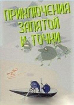 Капитан врунгель мультфильм