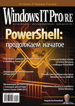Windows IT Pro/RE №10