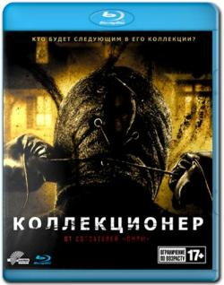 Коллекционер / The Collector DUB