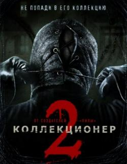 Коллекционер 2 / The Collection DUB