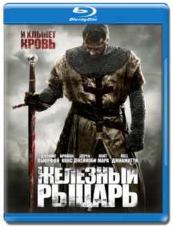 Железный рыцарь / Ironclad DUB