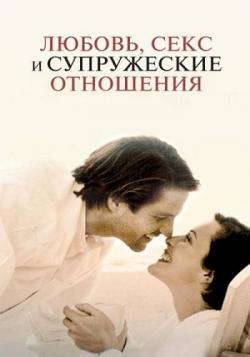 Чип ингрэм 1 любовь секс и супружеские отношения аудио