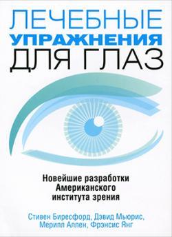 lechebnye-uprazhneniya-dlya-glaz-novejshie-razrabotki-amerikanskogo-instituta-zreniya-s-biresford-d-myuris-m-allen-f-yang-1