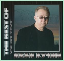 Иван Кучин The Best Of