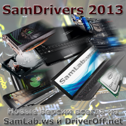 SamDrivers 13.8 DVD Edition