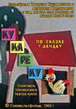 Союзмультфильм mp4 скачать торрент